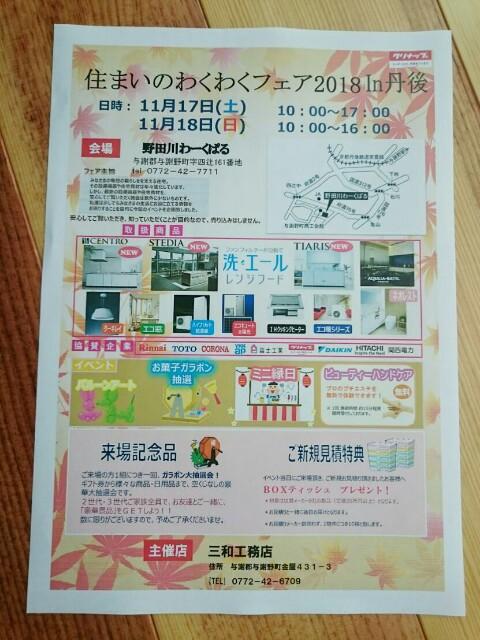 f:id:wb_sanwa:20181025104814j:image
