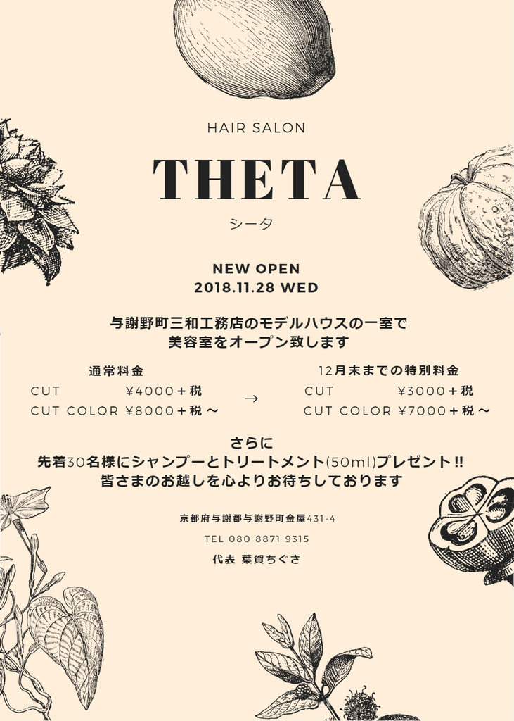 三和工務店 THETA