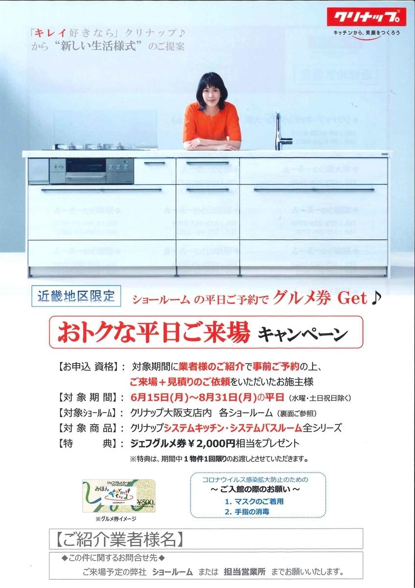 【三和工務店 WB工法】平日ご来場キャンペーン