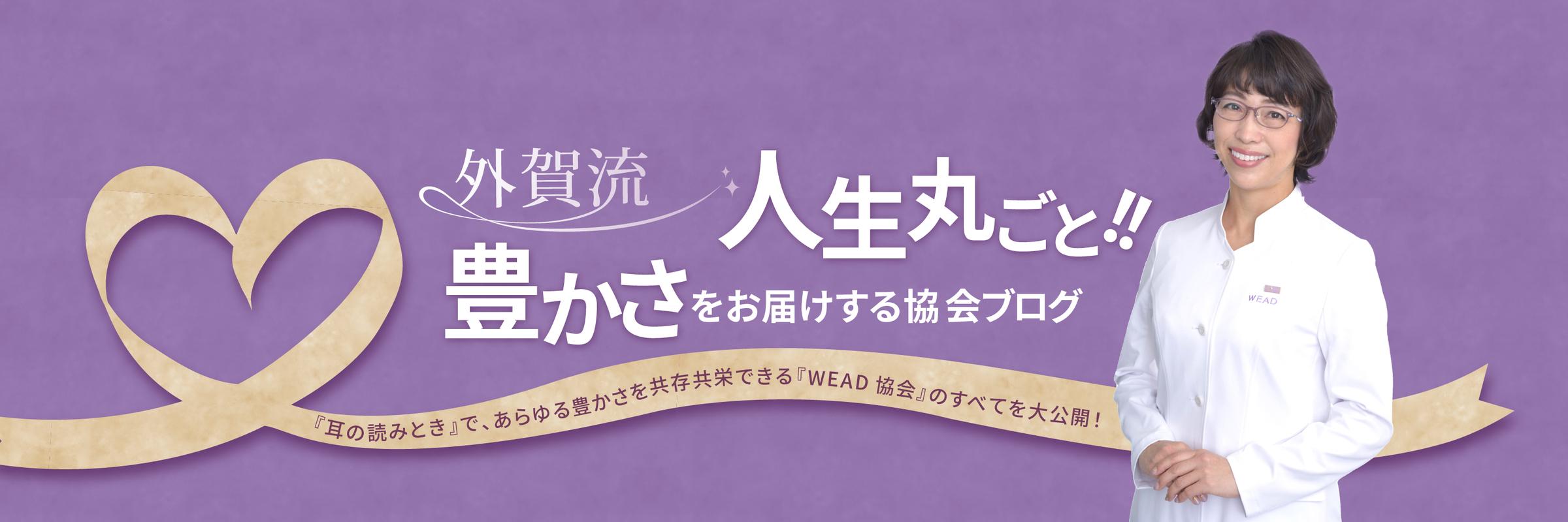 外賀流人生丸ごと!!豊かさをお届けするブログ
