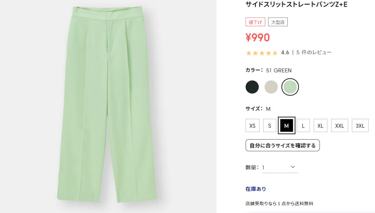 f:id:wear_tarou0210:20210615111740p:plain