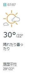 f:id:weather-geek:20190707212055j:plain