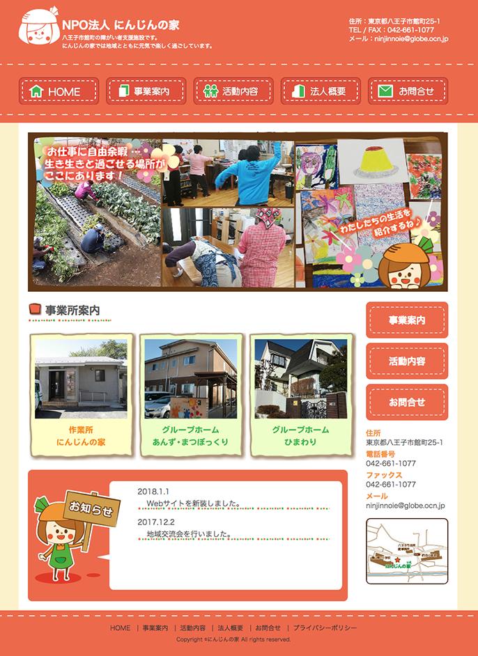 http://ninjinnoie.html.xdomain.jp/ninjinnoie/