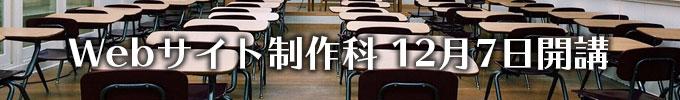Webサイト制作科 12月07日開講クラス Webデザインの勉強