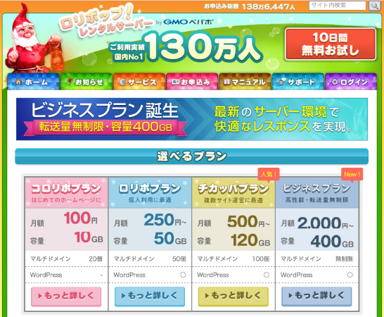 http://lolipop.jp/service/plan-lolipo/