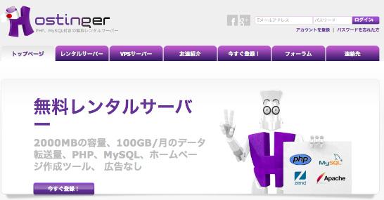 http://www.hostinger.jp/