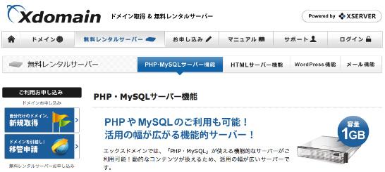 http://www.xdomain.ne.jp/server/