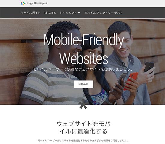 https://developers.google.com/webmasters/mobile-sites/