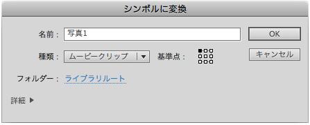 f:id:web-actionscript:20120616001027j:image