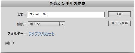 f:id:web-actionscript:20120616001305j:image