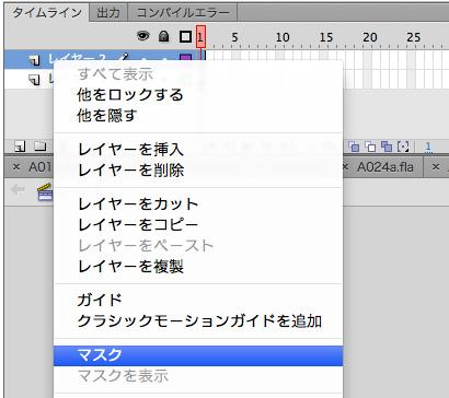 f:id:web-actionscript:20120616002325j:image