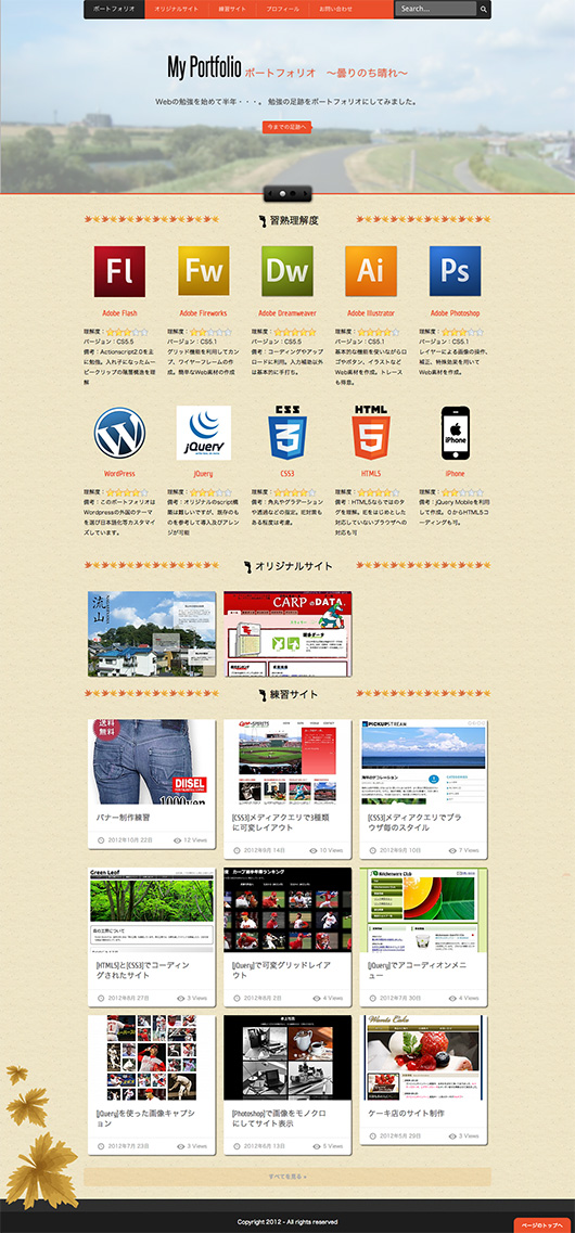 f:id:web-css-design:20121023231426j:image