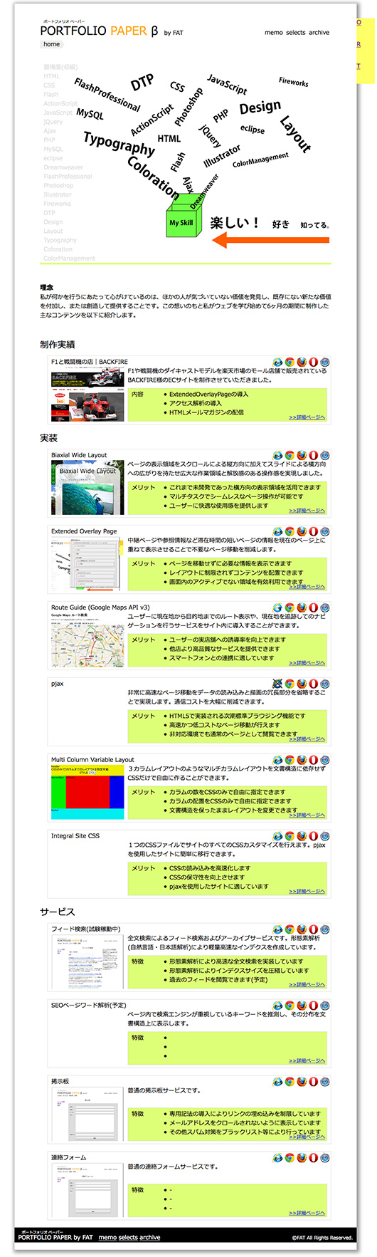 f:id:web-css-design:20121023231428j:image
