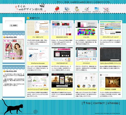 f:id:web-css-design:20121023231429j:image