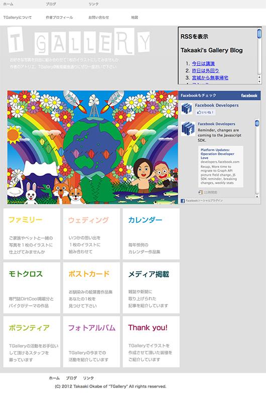 f:id:web-css-design:20121024002630j:image