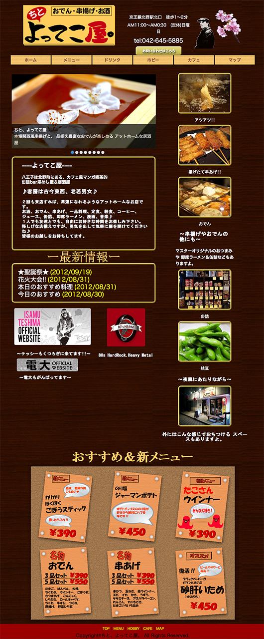 f:id:web-css-design:20121024003008j:image