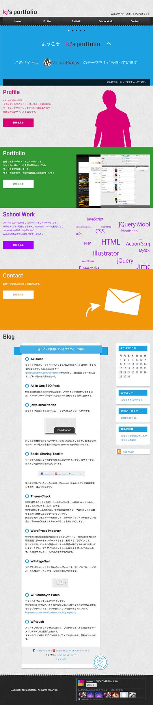 f:id:web-css-design:20121024003649j:image