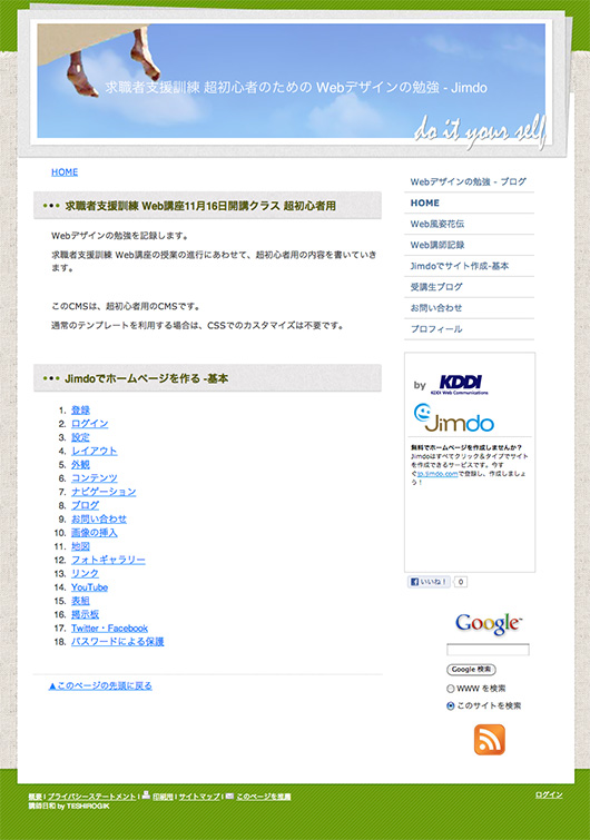 f:id:web-css-design:20121111070133j:image