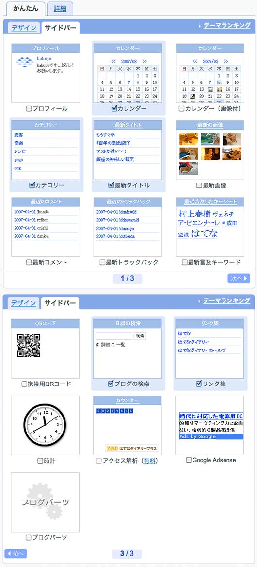 f:id:web-css-design:20121120065020j:image