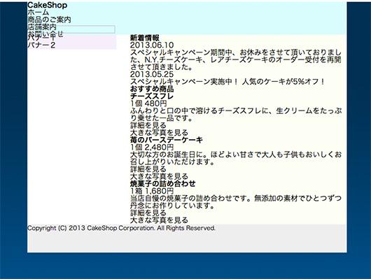 f:id:web-css-design:20130627024647j:image