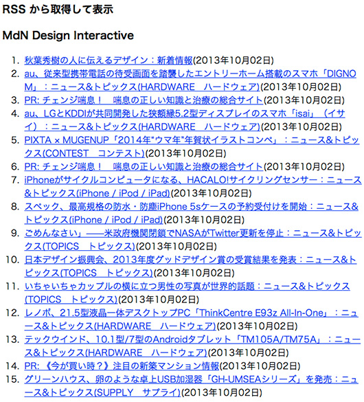 f:id:web-css-design:20131002163414j:image