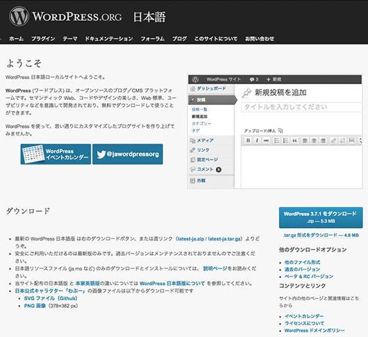 http://ja.wordpress.org/