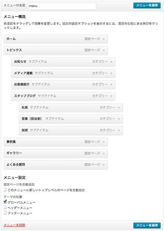 f:id:web-css-design:20131201192233j:image