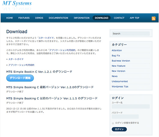 http://mtssb.mt-systems.jp/downloadp/