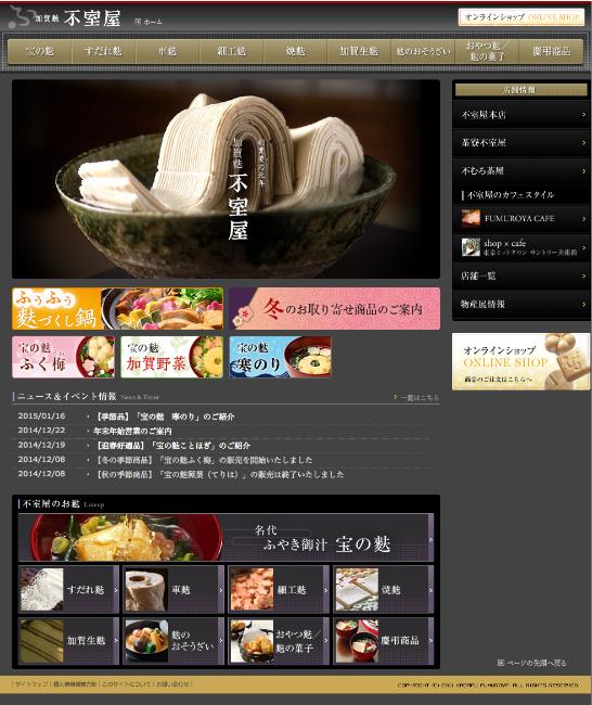 http://www.fumuroya.co.jp/