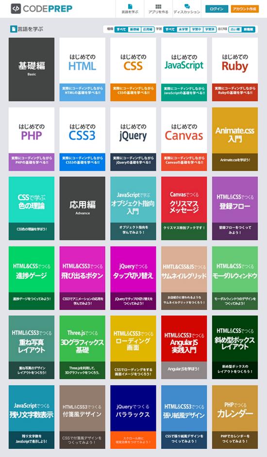 http://codeprep.jp/