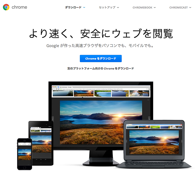 https://www.google.co.jp/chrome/browser/desktop/