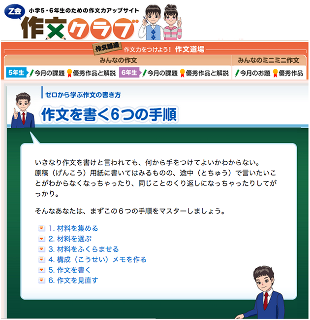 https://www.zkai.co.jp/el/course/sakubun_club/sakubun-kakikata/6steps.html