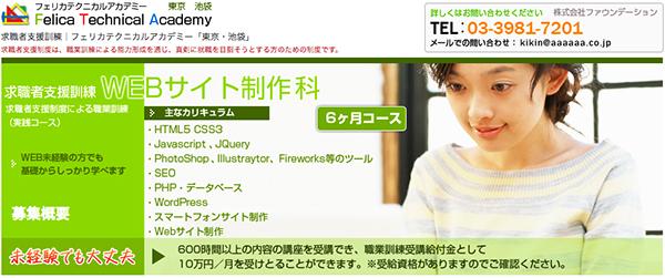 http://www.felica.info/kikin/web/boshu.shtml