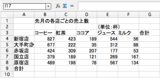 f:id:web-excel:20121008033632j:image