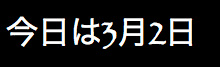 f:id:web-javascript:20140302215617j:image