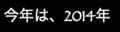 20140302215839
