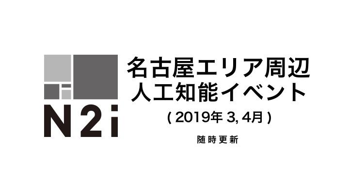 名古屋エリア周辺人工知能イベント