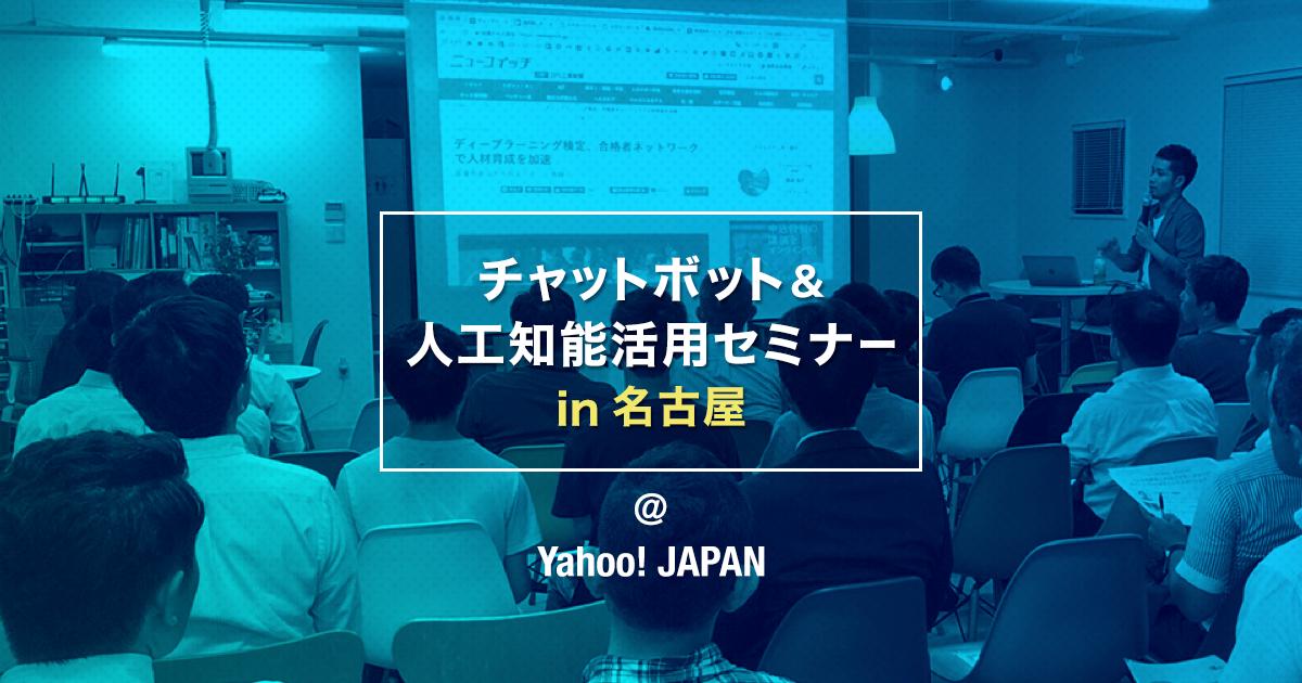 N2iのチャットボット&人工知能活用セミナーin名古屋