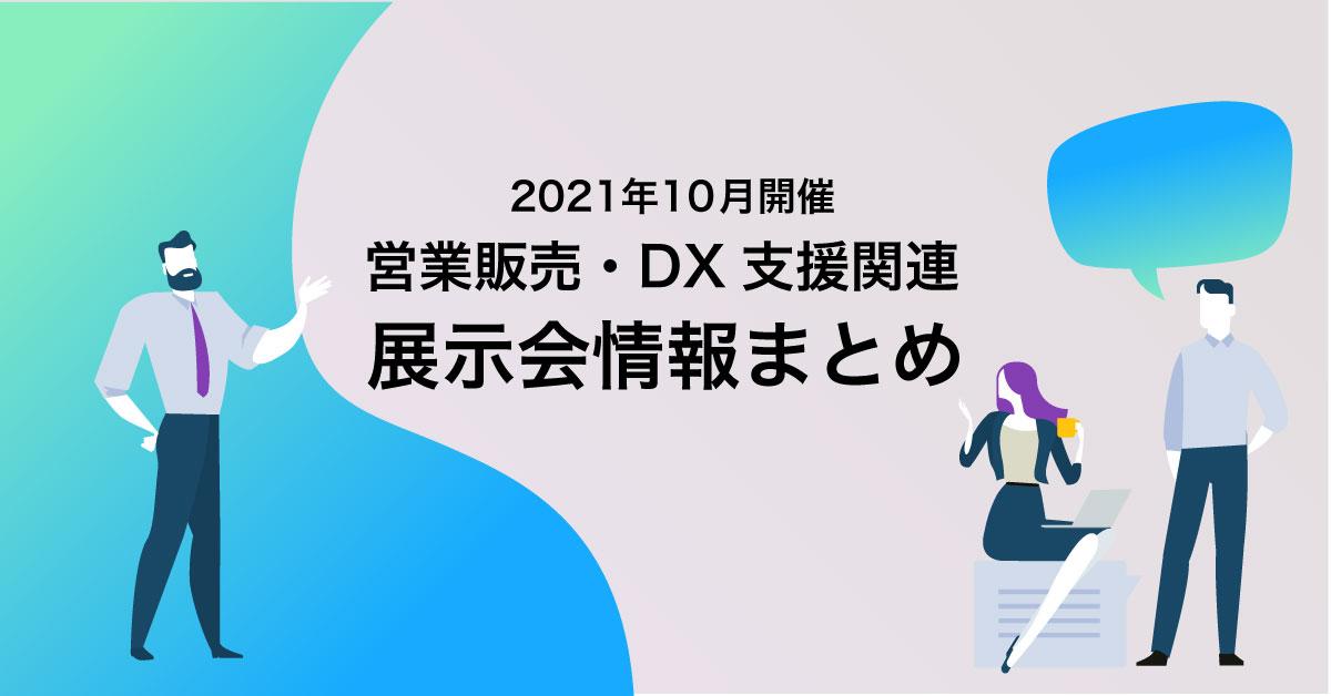 DX支援オンライン展示会情報まとめ2021年10月編