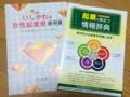起業パンフレット(金沢)