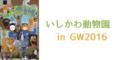 いしかわ動物園 GW