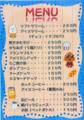 辰口丘陵公園 売店