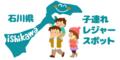 石川県の子連れレジャースポット