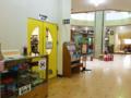 城北児童会館 図書館