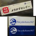 FMヨコハマステッカー