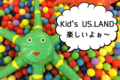 Kid's US LAND楽しいよ