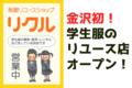 金沢 学生服リユース オープン