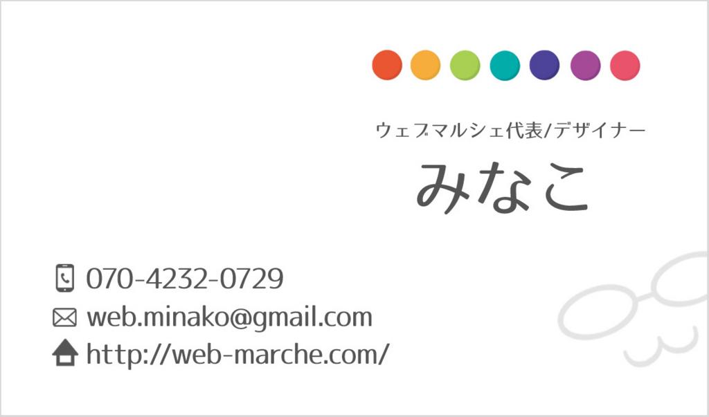 f:id:web-minako:20170209054837j:plain