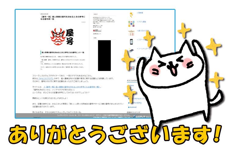 f:id:web-minako:20170225041719j:plain