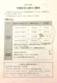 金沢市営住宅募集要項